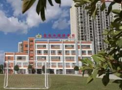 云南外国语学校石林校区[普高]图片