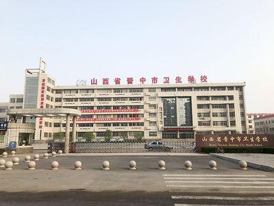 晋中市卫生学校图片
