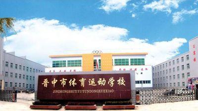 晋中市体育运动学校图片