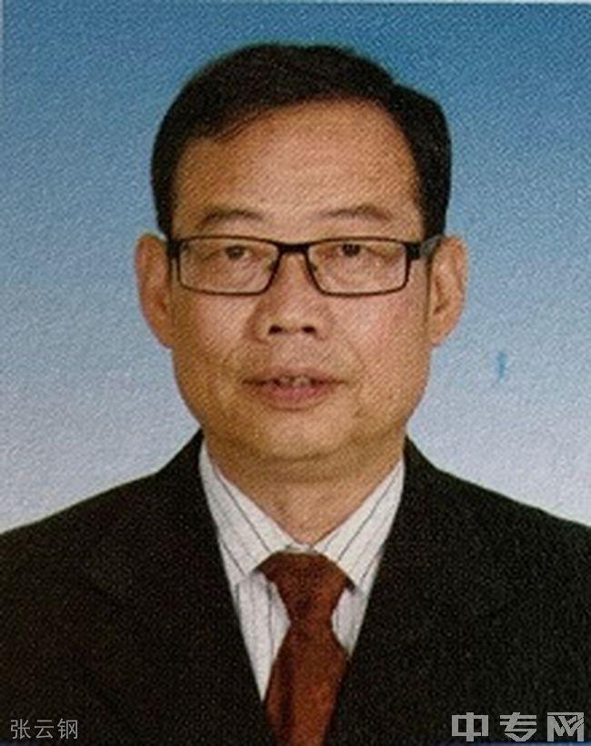 云南理工职业学院(五年制) 张云钢老师