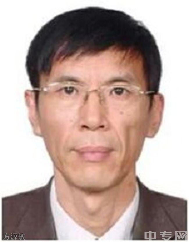 云南理工职业学院(五年制) 方源敏老师