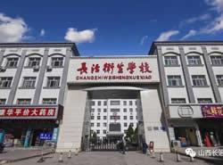 山西省长治卫生学校图片