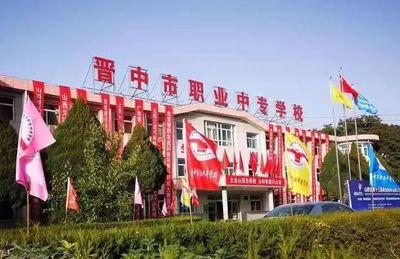 晋中市职业中专学校图片
