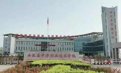 曲沃县中等职业技术学校图片
