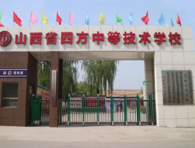 山西省四方中等技术学校图片