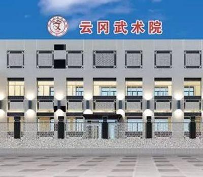 大同云冈武术职业高级中学图片