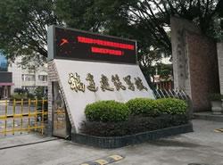 福建建筑学校图片