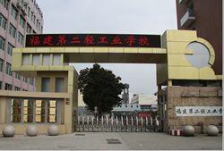 福建第二轻工业学校图片
