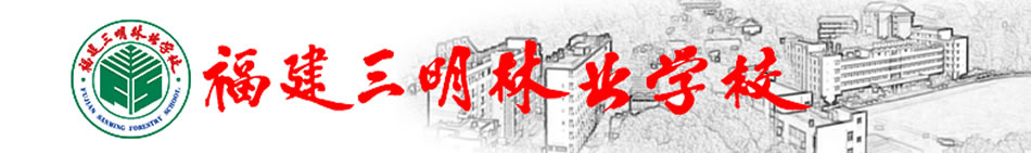 福建三明林业学校