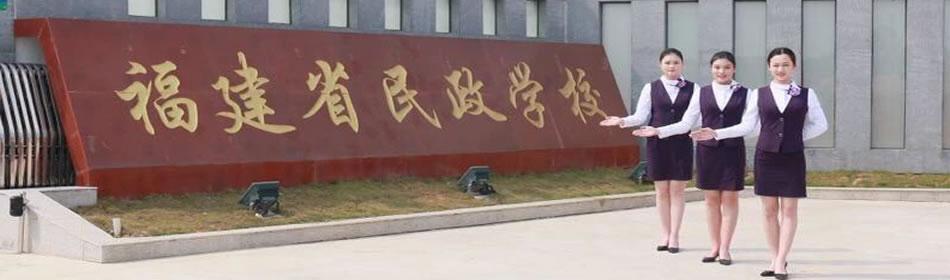 福建省民政学校