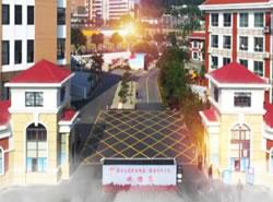 漳州第一职业中专学校图片