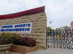 泉州财贸职业技术学校图片