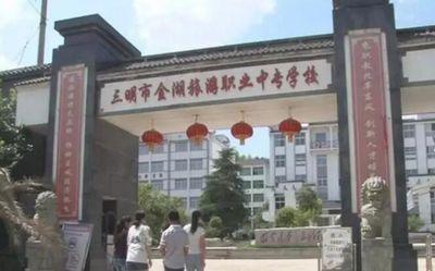三明市金湖旅游职业中专学校图片