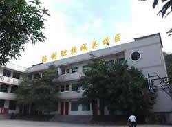 安溪陈利职业中专学校图片