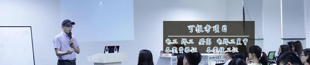 成都电工进网作业许可证考试报名中心[培训]