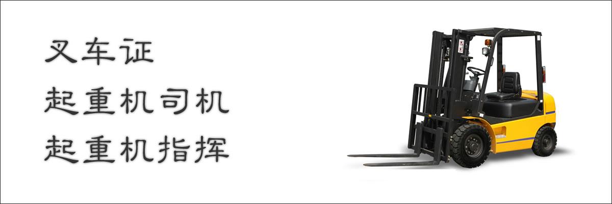 成都质监局叉车/起重机司机报名中心
