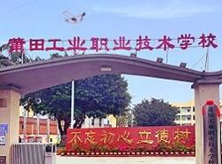 莆田工业职业技术学校图片