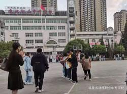 福建省建瓯职业中专学校图片