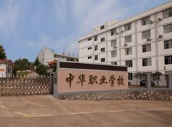 武夷山中华职业学校图片