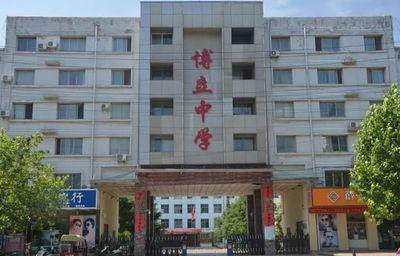 芮城县博立中学[普高]图片