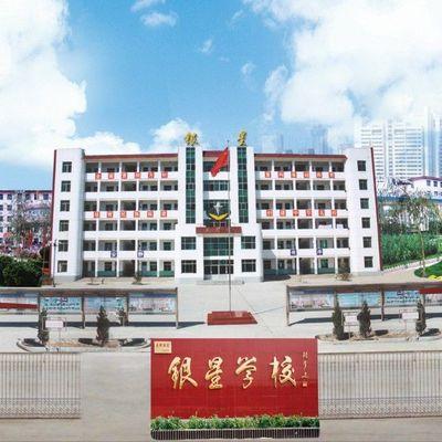临猗县银星学校[普高]图片