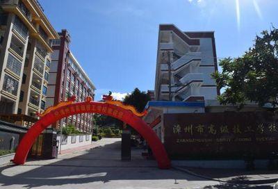 漳州市高级技工学校图片