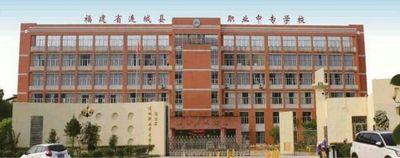 连城县职业中专学校图片