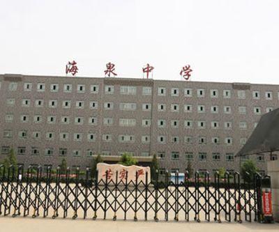 新绛海泉学校[普高]图片
