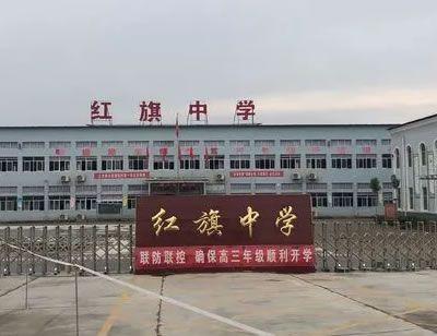 闻喜红旗中学[普高]图片