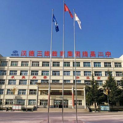 运城绛县第二中学[普高]图片
