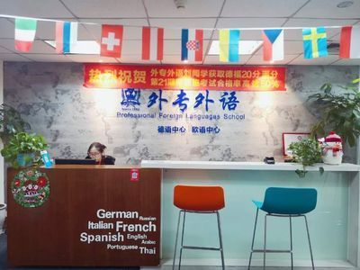 成都外国语专业学校图片