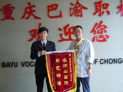 重庆市巴渝职业技术培训学校图片