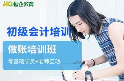 自贡恒企会计培训学校