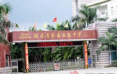 惠安高级中学[普高]图片