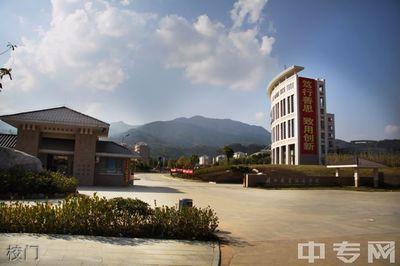 闽北职业技术学院图片