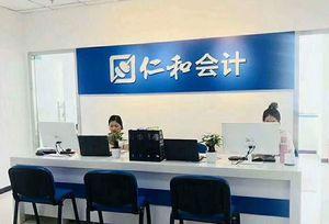 重庆仁和会计培训学校图片