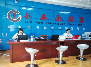 遵义新西南教育培训学校图片