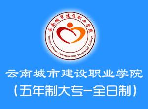 云南城市建设职业学院(五年制及中专部)图片