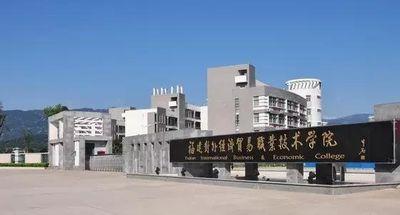 福建对外经济贸易职业技术学院图片