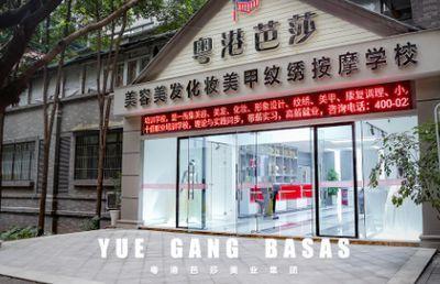 重庆粤港芭莎美业培训学校图片