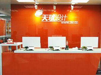 重庆天琥设计培训学校图片