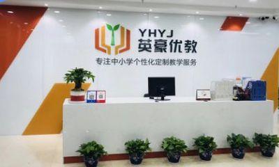 重庆英豪教育培训学校图片
