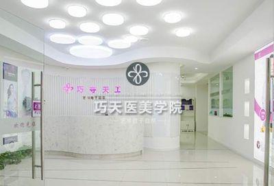 重庆巧天医美学院