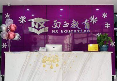 重庆南西教育图片