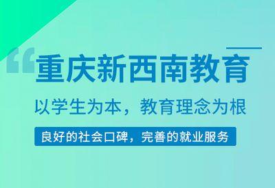 重庆新西南教育图片