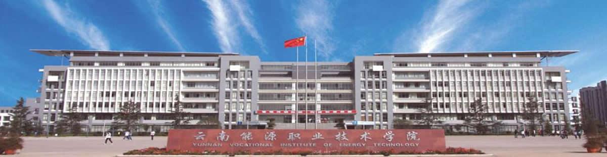 云南能源职业技术学院继续教育学院