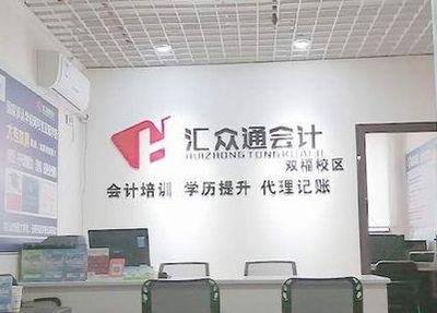 重庆汇众通会计培训图片