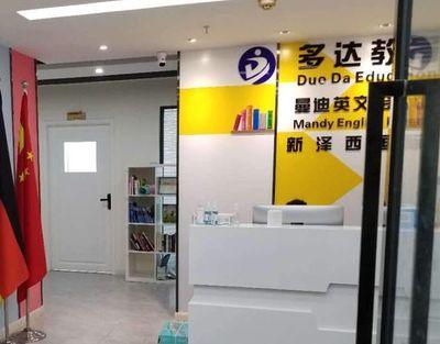 重庆多达教育图片