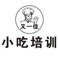 太原又一佳餐饮培训学校图片