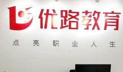 忻州优路教育培训学校图片